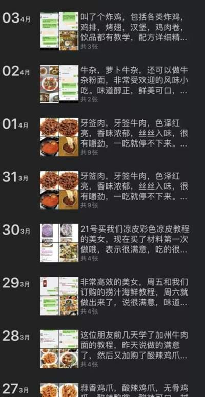 每天坚持在朋友圈分享美食 一个月卖美食教程月入上万