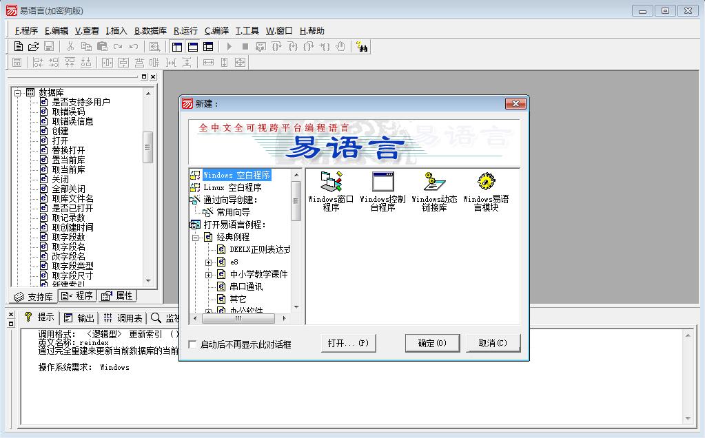 易语言5.8增强版 — 国产中文可视化编程语言
