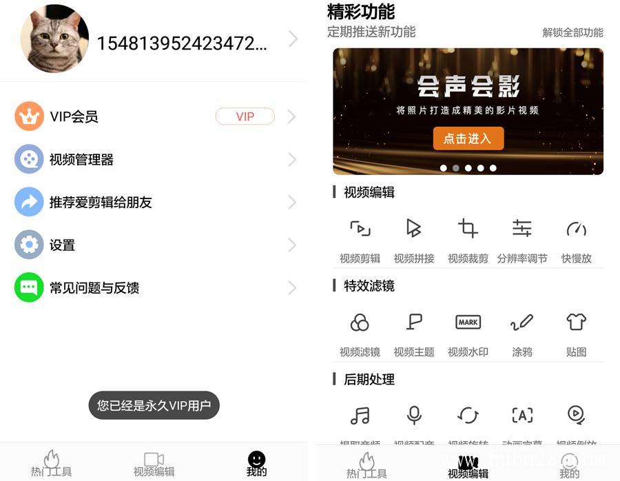 安卓爱剪辑v57.8高级版