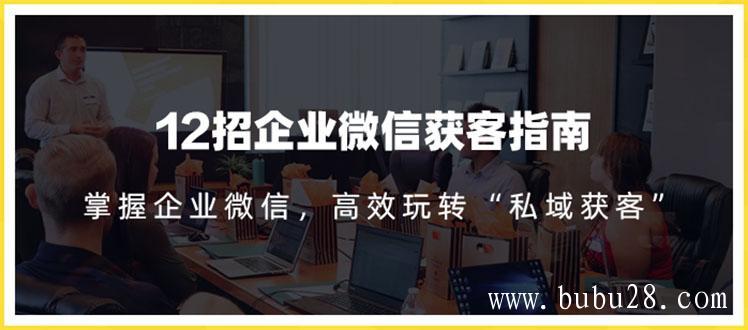 12招企业微信获客指南:链接11亿微信用户,提前把握企业新机遇(无水印)