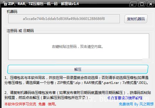 资源发布利器 —— 压缩包一机一码v1.4 支持Zip/Rar/7z 再也不怕没人回帖