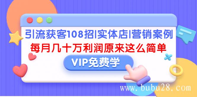 引流获客108招|实体店|营销案例,每月几十万利润原来这么简单(完结)