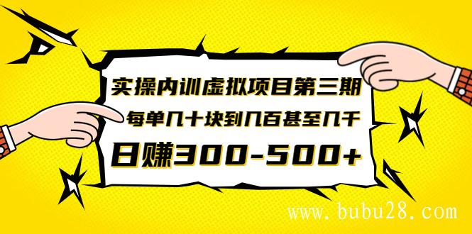 实操内训虚拟项目第三期,每单几十块到几百甚至几千,日赚300-500+(无水印)
