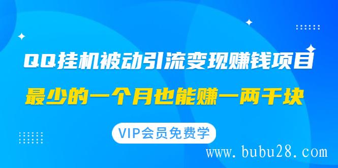 (03期)QQ挂机被动引流变现赚钱项目:最少的一个月也能赚一两千块