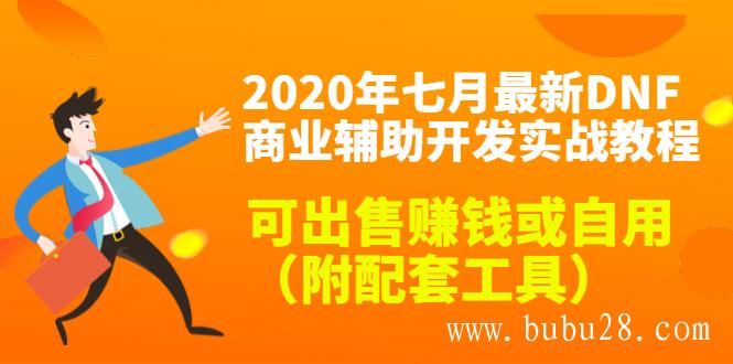 (16期)2020年七月最新DNF商业辅助开发实战教程,可出售赚钱或自用(附配套工具)