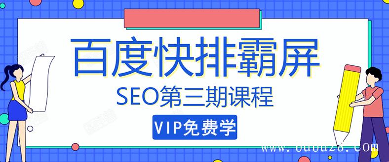 (25期)seo快排技术之万权: 百度SEO快排霸屏第三期,快速获取排名流量(视频课程)