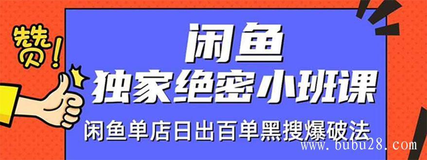 (42期)闲鱼独家绝密小班课-闲鱼单店日出百单黑搜爆破法【无水印-视频课】