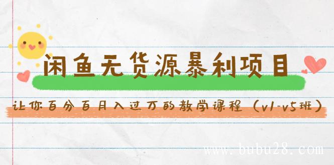 (46期)斜杠蜻蜓·闲鱼无货源暴利项目:让你百分百月入过万的教学课程(v1-v5班)