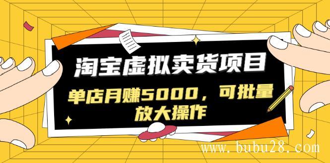 (98期)黑帽子淘宝虚拟卖货项目,单店月赚5000,可批量放大操作(无水印-视频课)