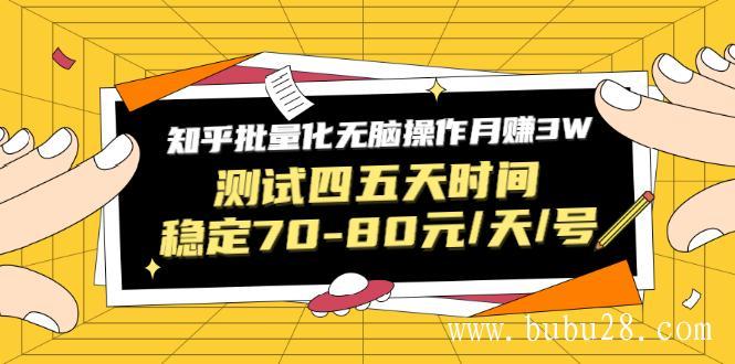(151期)黑帽子·知乎批量化无脑操作月赚3W,测试四五天时间稳定70-80元/天/号