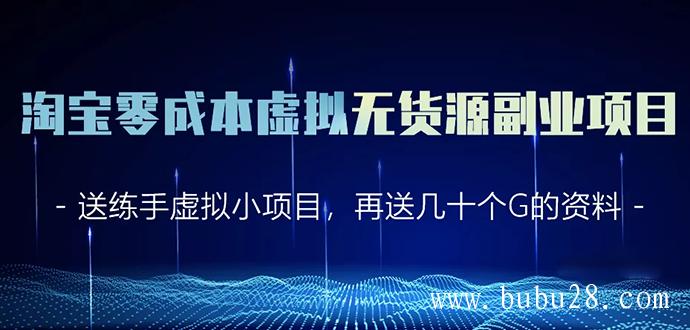 (205期)淘宝零成本虚拟无货源副业项目2.0 一个店铺可以产出5000左右的纯利润
