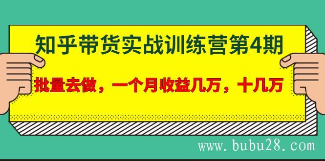 (219期)宅男·知乎带货实战训练营第4期:批量去做,一个月收益几万 十几万(无水印)