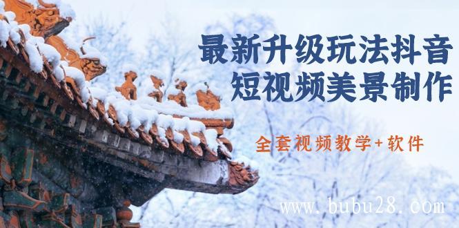 (230期)国色天香·最新升级玩法抖音短视频美景制作 轻松涨粉(全套视频教学+软件)