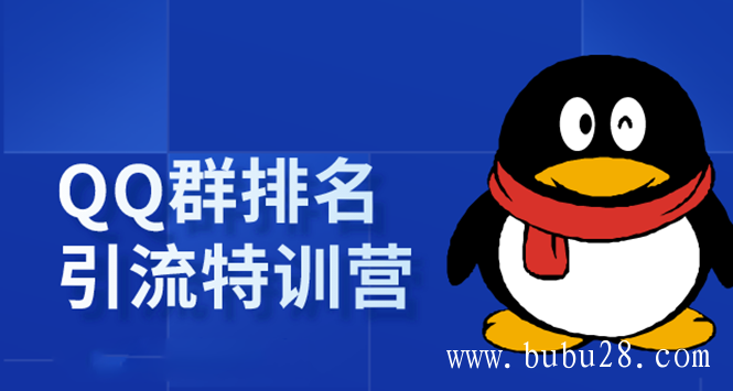 (253期)《QQ群排名引流特训营》一个群被动收益1000,是如何做到的(5节视频课)