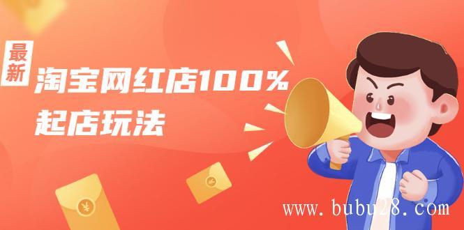 (283期)淘宝网红店100%起店玩法:稳定月利润在5000块左右,轻松一人可操作多店