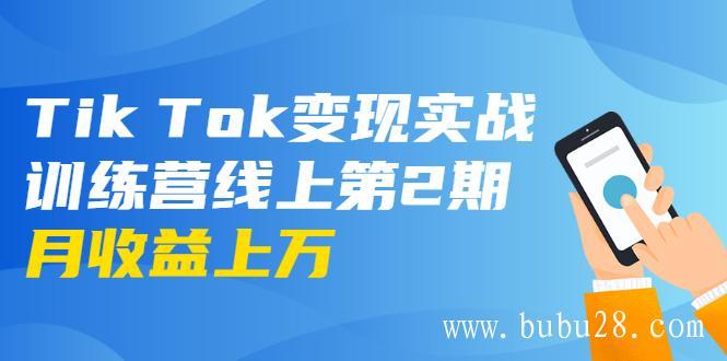 (289期)龟课·Tik Tok变现实战训练营线上第2期:日入上百+美刀 月收益上万不成问题