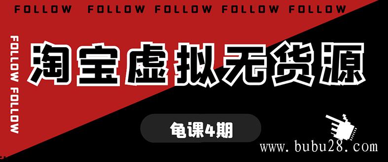 (290期)龟课·淘宝虚拟无货源电商线上第4期 单店铺日利润约200+可批量操作(无水印)