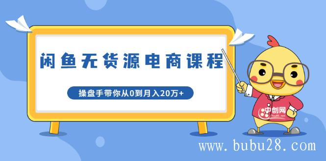 (304期)龟课·闲鱼无货源电商课程第20期:闲鱼项目操盘手带你从0到月入20万+