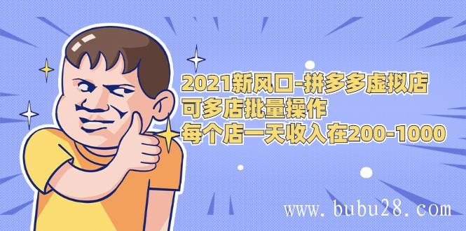 (315期)2021新风口-拼多多虚拟店:可多店批量操作,每个店一天收入在200-1000