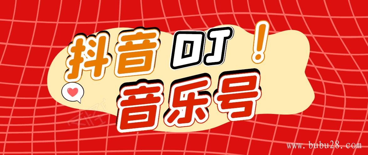 (317期)DJ可视化音乐号-非AE模板:一个安卓手机即可操作,可U盘变现一单赚100+