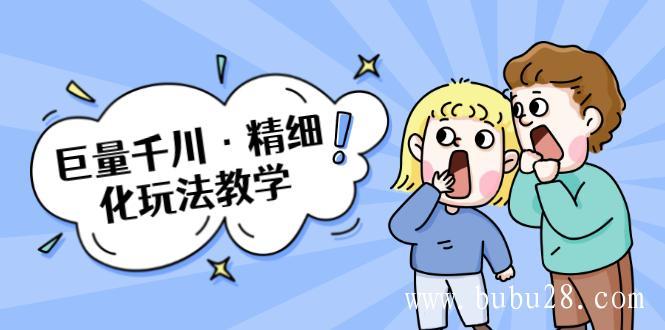 (320期)巨量千川·精细化玩法教学:玩转抖音小店,快速爆单核心的玩法