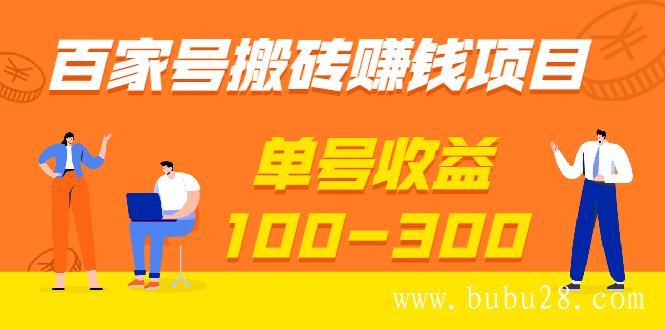 (504期)百家号搬砖赚钱项目,独家搬运技术,单号收益100-300,可批量!